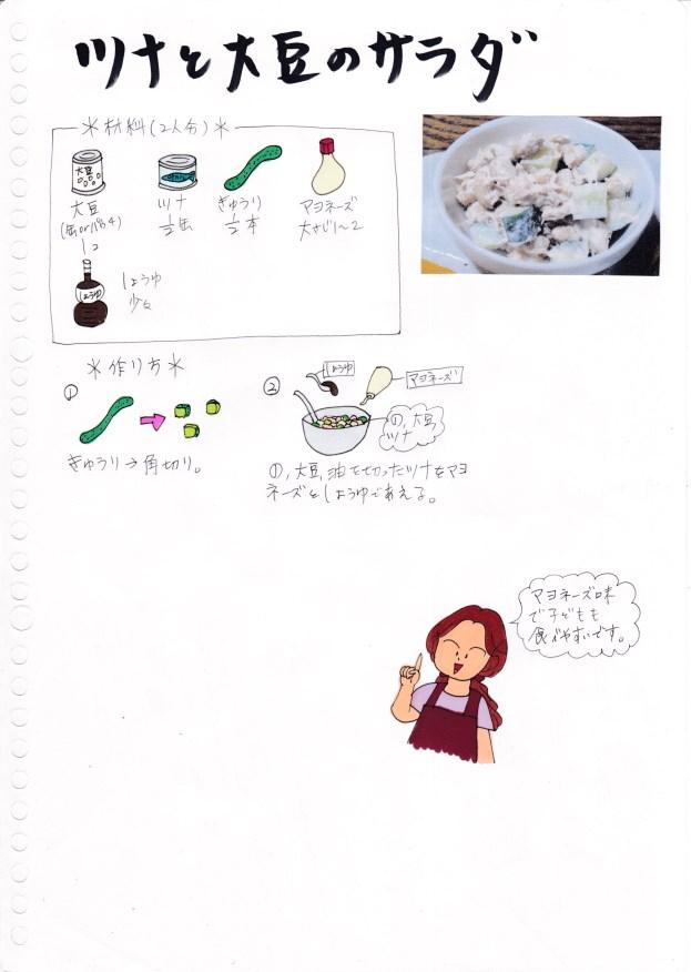 f:id:umenomi-gakuen:20170830101724j:plain