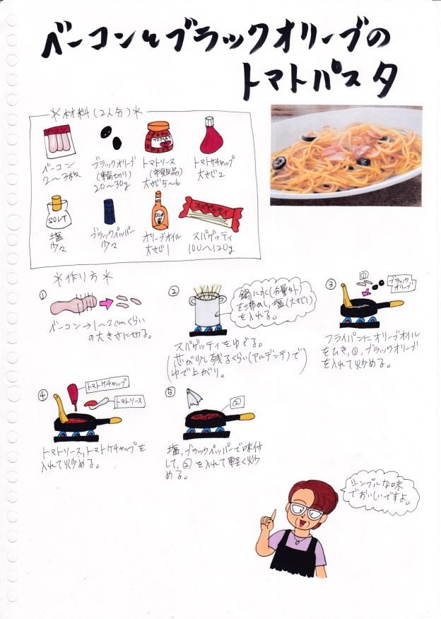 f:id:umenomi-gakuen:20170830115431j:plain
