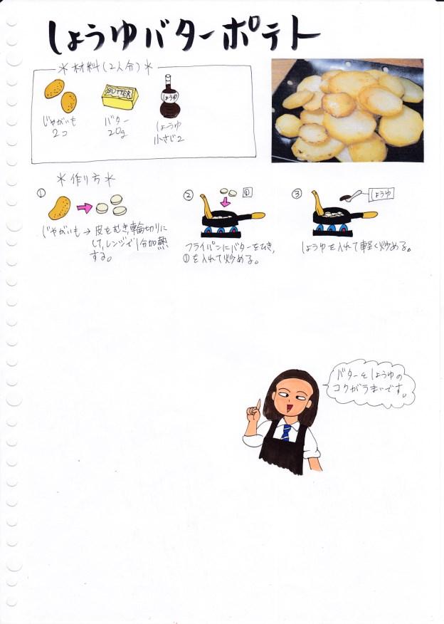 f:id:umenomi-gakuen:20170830223059j:plain