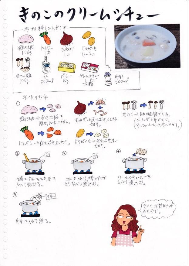 f:id:umenomi-gakuen:20170831015706j:plain