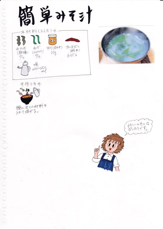 f:id:umenomi-gakuen:20170930100045j:plain