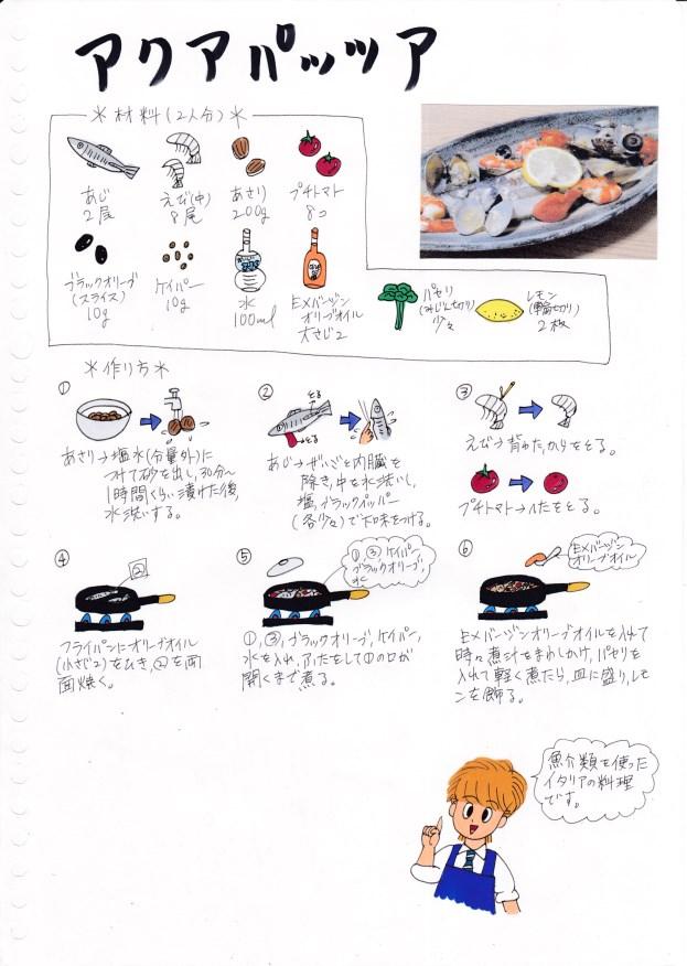 f:id:umenomi-gakuen:20170930104919j:plain