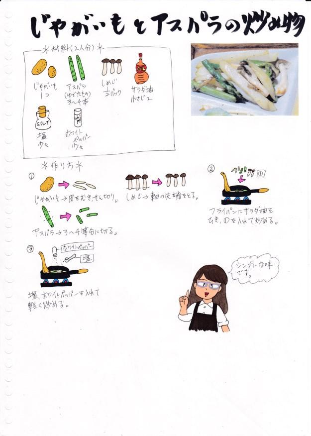 f:id:umenomi-gakuen:20170930112009j:plain