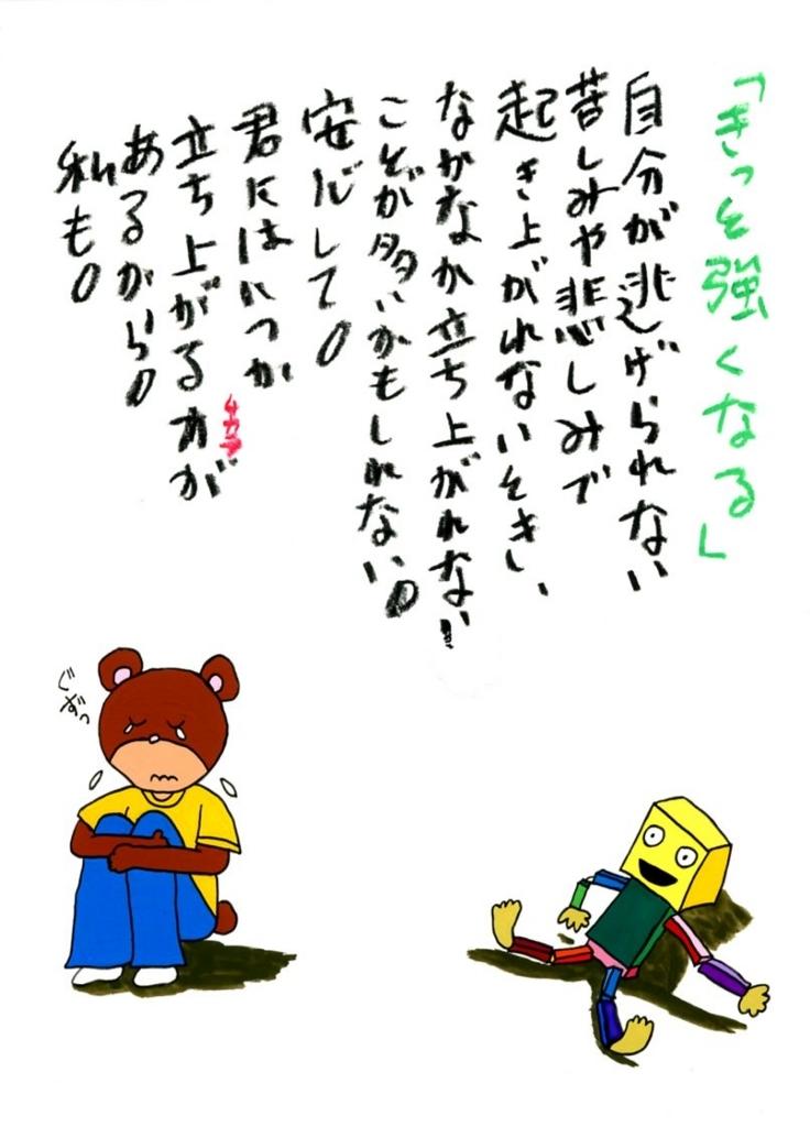 f:id:umenomi-gakuen:20171016175755j:plain