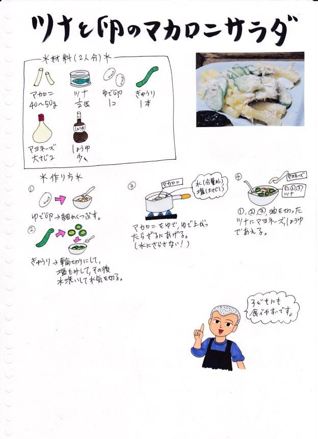 f:id:umenomi-gakuen:20171030031323j:plain