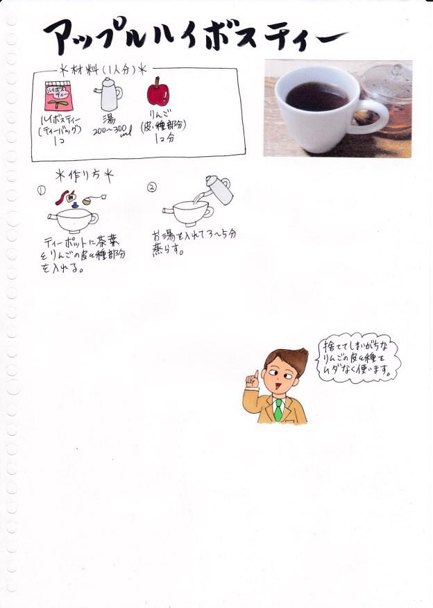 f:id:umenomi-gakuen:20171030112613j:plain