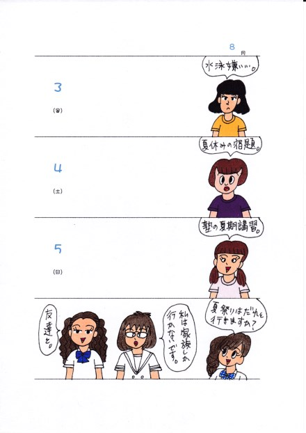f:id:umenomi-gakuen:20171103171757j:plain