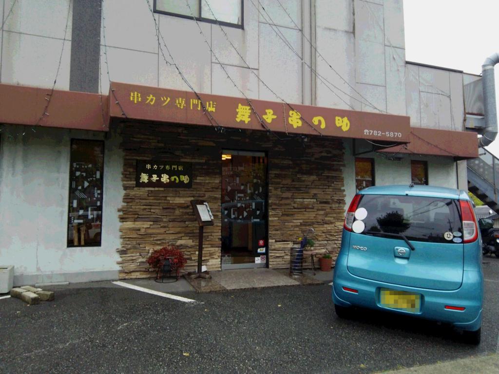 f:id:umenomi-gakuen:20171127182426j:plain
