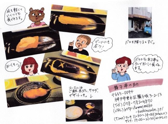 f:id:umenomi-gakuen:20171127190559j:plain