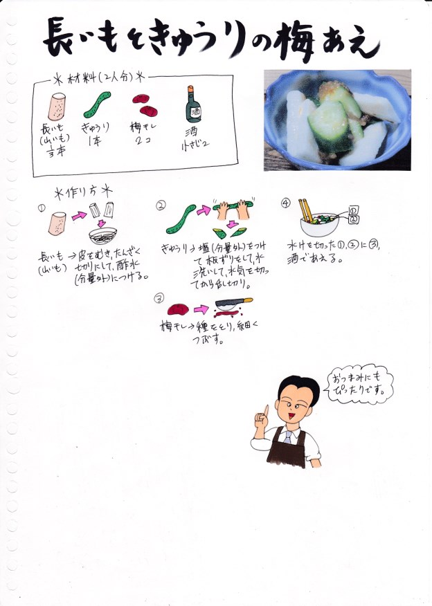 f:id:umenomi-gakuen:20171130042842j:plain