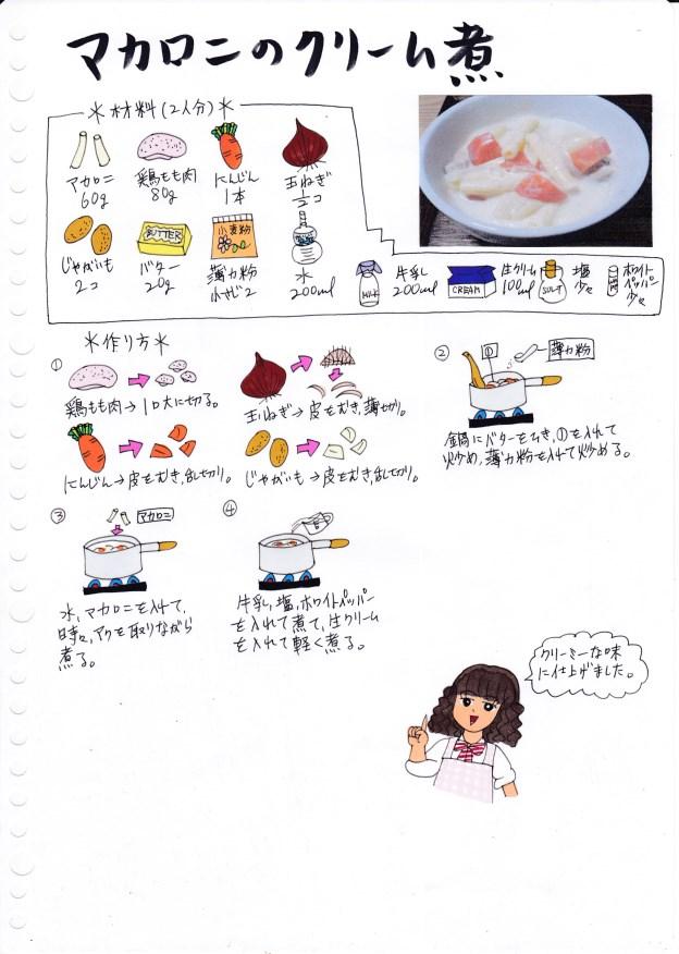 f:id:umenomi-gakuen:20171130121040j:plain