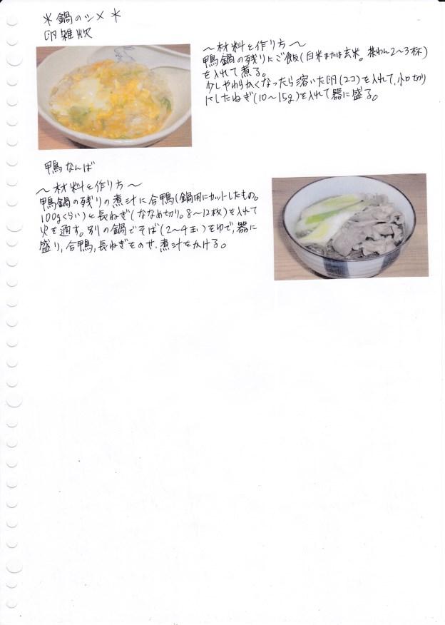 f:id:umenomi-gakuen:20171130150120j:plain