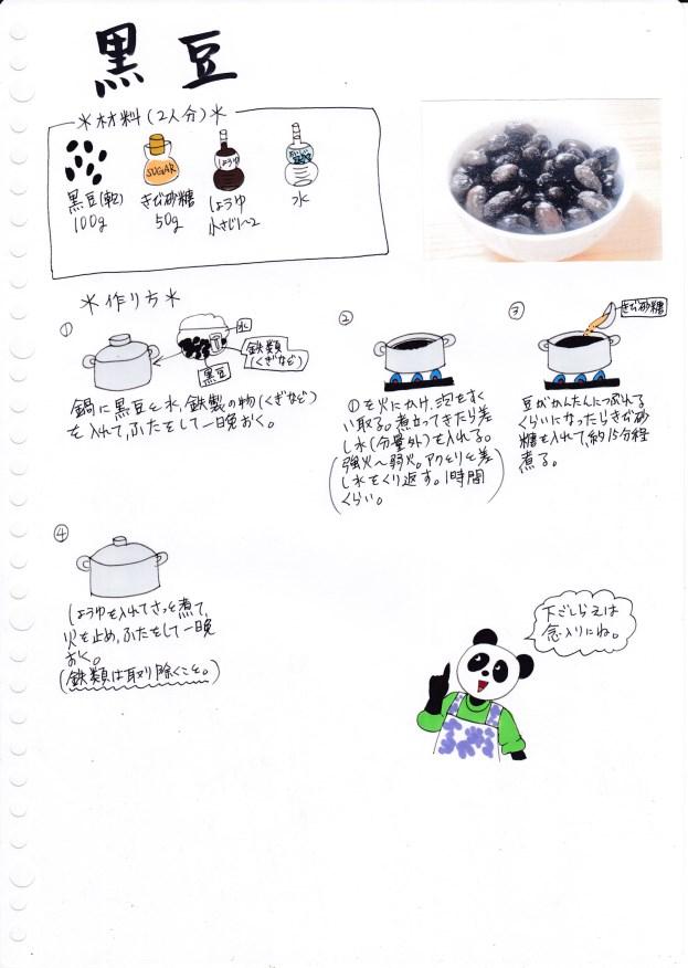 f:id:umenomi-gakuen:20171130154603j:plain