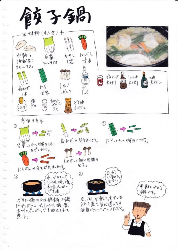 f:id:umenomi-gakuen:20171230113439j:plain