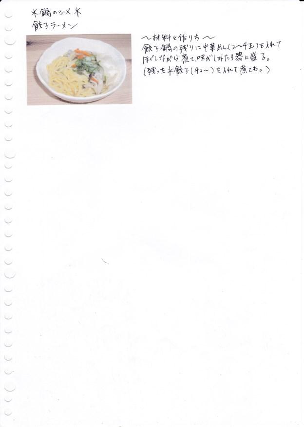 f:id:umenomi-gakuen:20171230113452j:plain