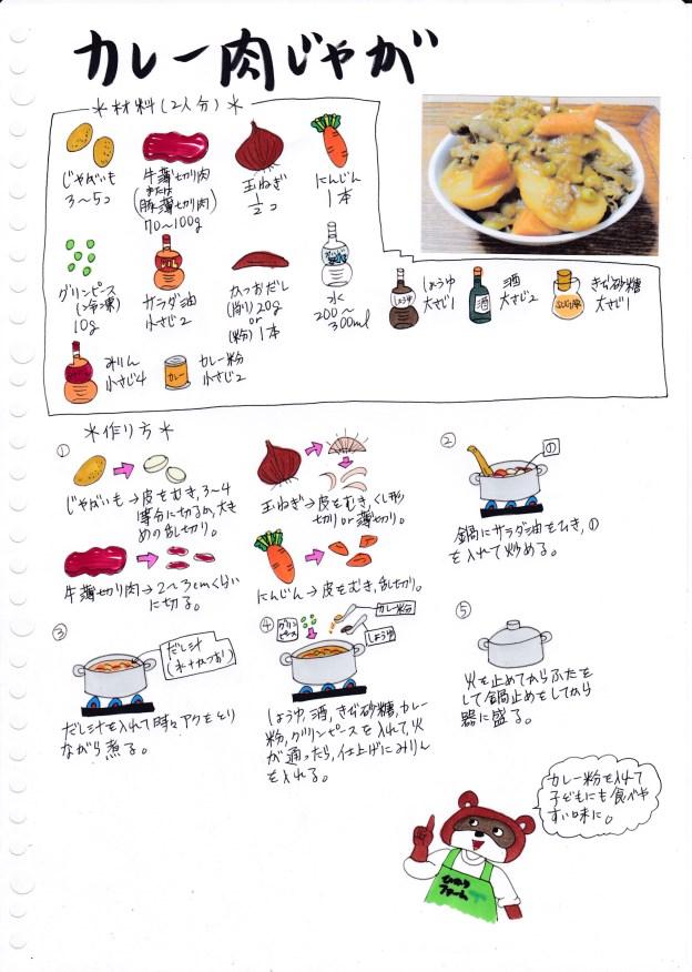 f:id:umenomi-gakuen:20171230131803j:plain
