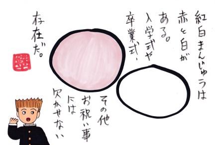 f:id:umenomi-gakuen:20180127172704j:plain