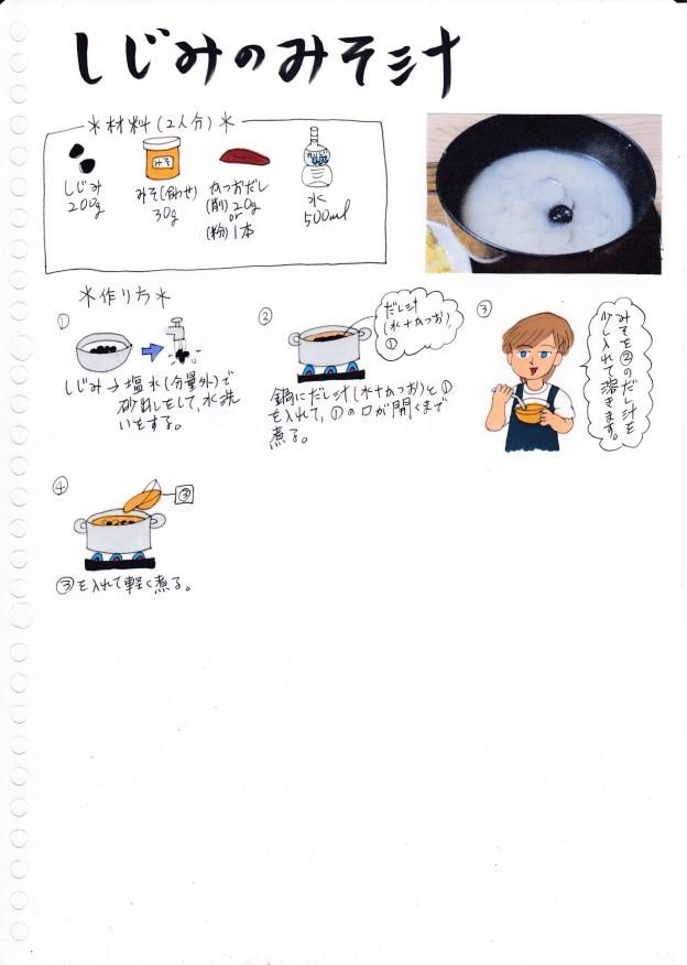 f:id:umenomi-gakuen:20180129004503j:plain