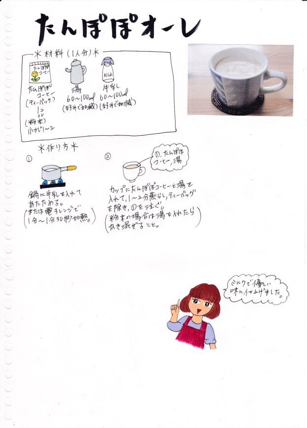 f:id:umenomi-gakuen:20180129024304j:plain