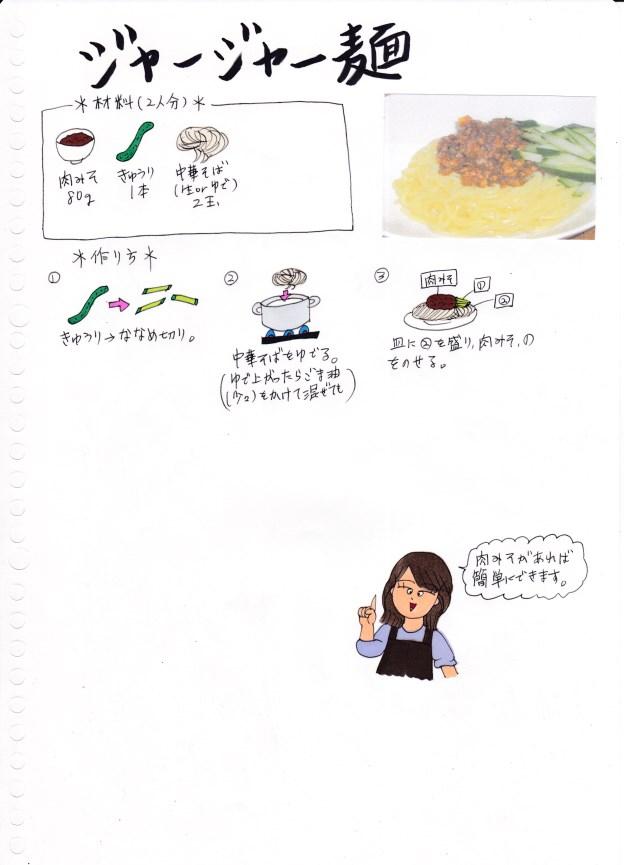 f:id:umenomi-gakuen:20180129154831j:plain