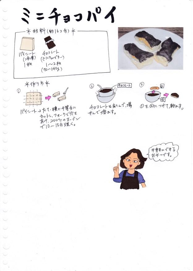 f:id:umenomi-gakuen:20180227213128j:plain
