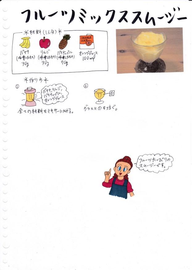 f:id:umenomi-gakuen:20180228123403j:plain
