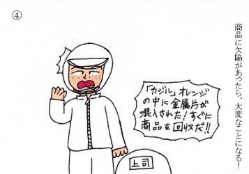 f:id:umenomi-gakuen:20180327193417j:plain