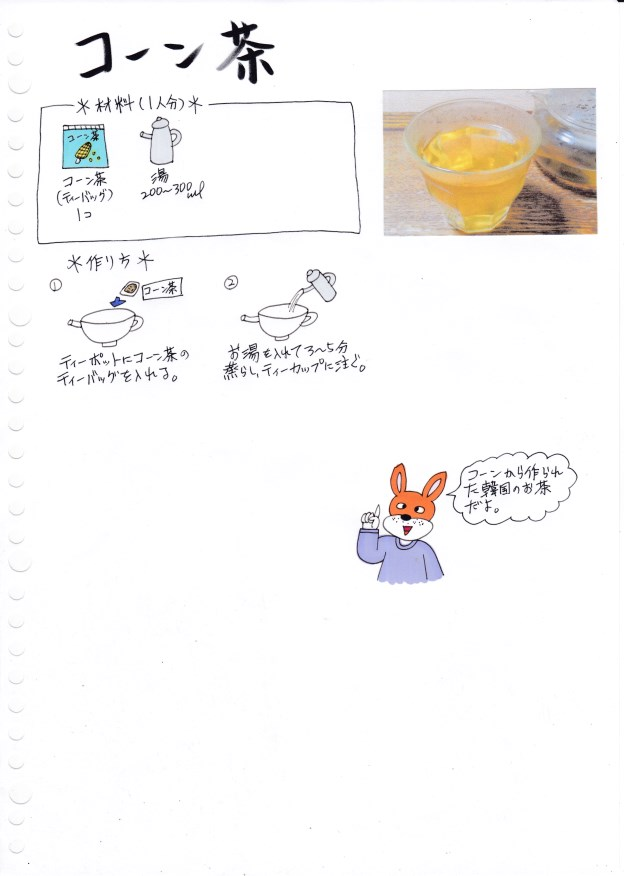 f:id:umenomi-gakuen:20180330092517j:plain