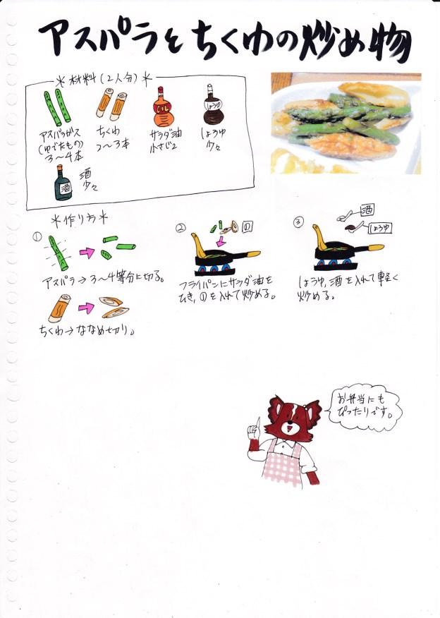 f:id:umenomi-gakuen:20180330135540j:plain
