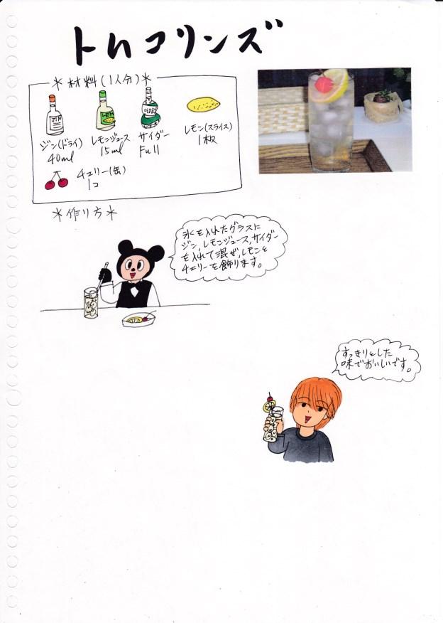 f:id:umenomi-gakuen:20180330145531j:plain
