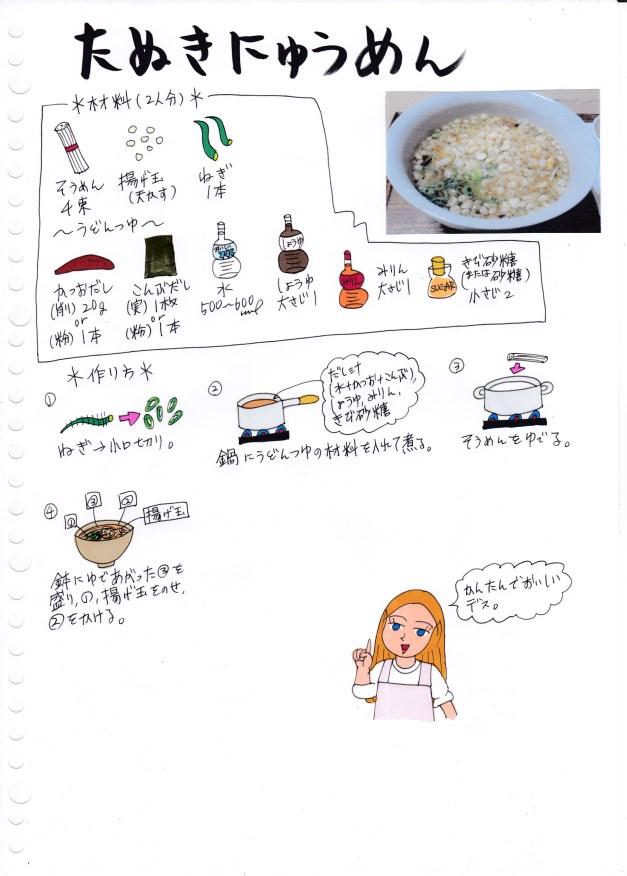 f:id:umenomi-gakuen:20180429104405j:plain