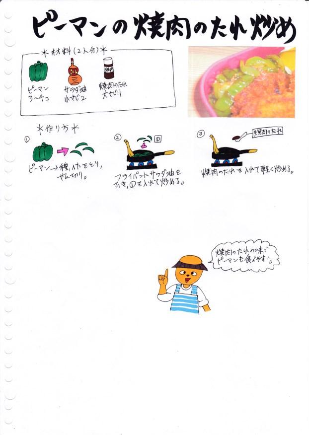 f:id:umenomi-gakuen:20180429140453j:plain