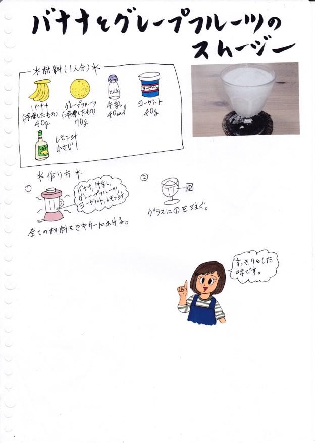 f:id:umenomi-gakuen:20180429145218j:plain