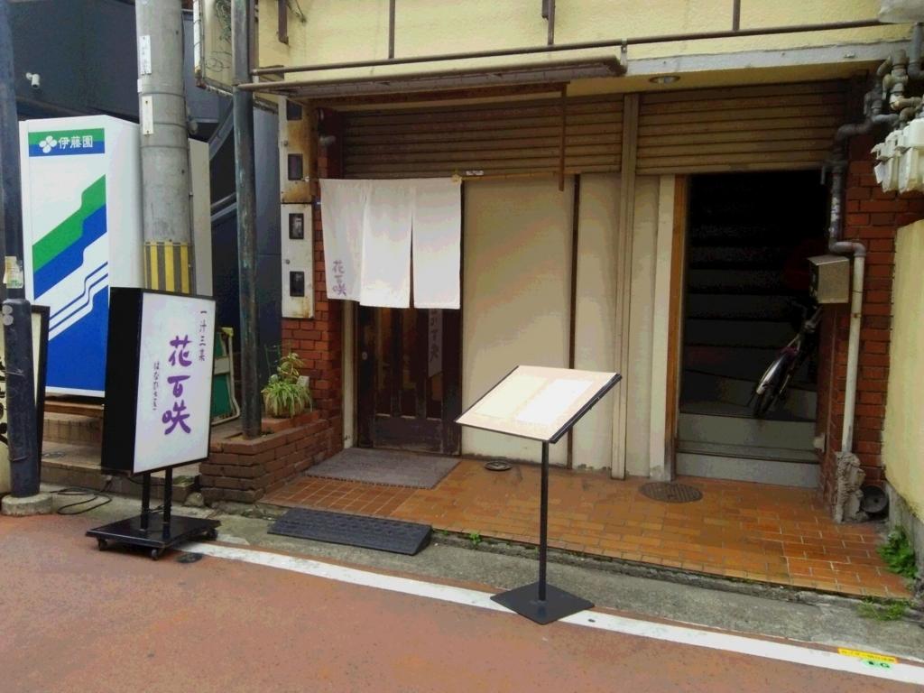 f:id:umenomi-gakuen:20180516202500j:plain