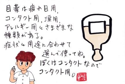 f:id:umenomi-gakuen:20180524211937j:plain