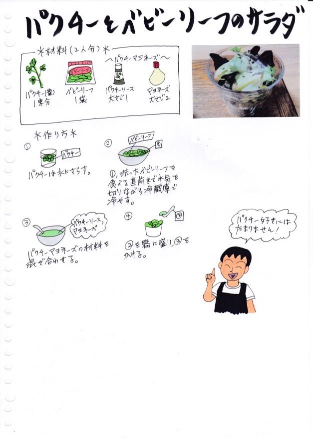 f:id:umenomi-gakuen:20180528115820j:plain
