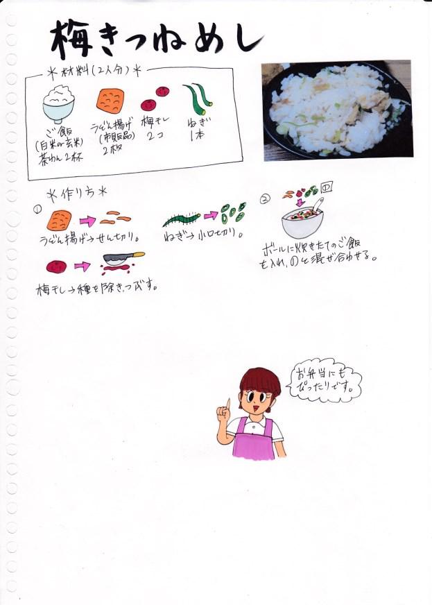 f:id:umenomi-gakuen:20180528155033j:plain