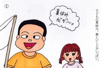 f:id:umenomi-gakuen:20180619163217j:plain