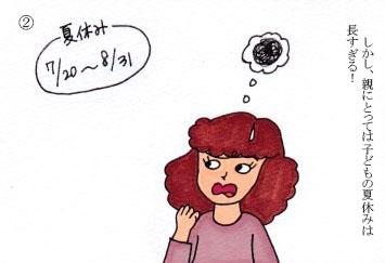 f:id:umenomi-gakuen:20180619163231j:plain