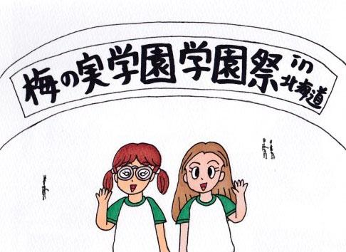 f:id:umenomi-gakuen:20180619171315j:plain