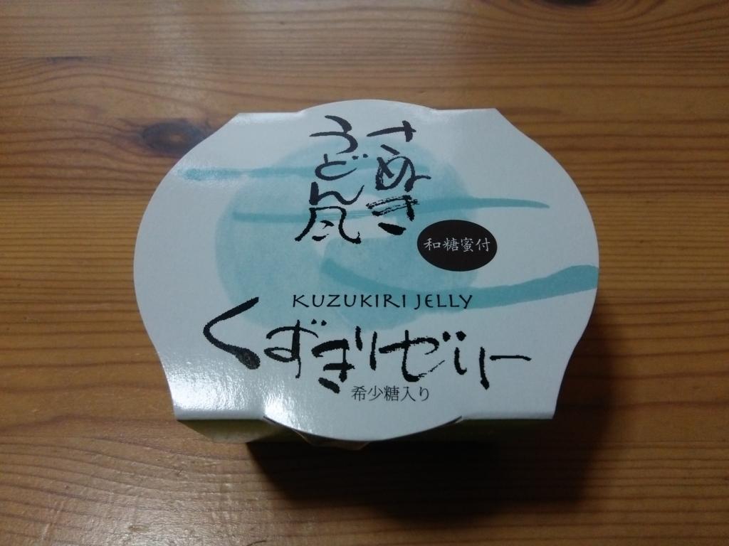 f:id:umenomi-gakuen:20180623173041j:plain