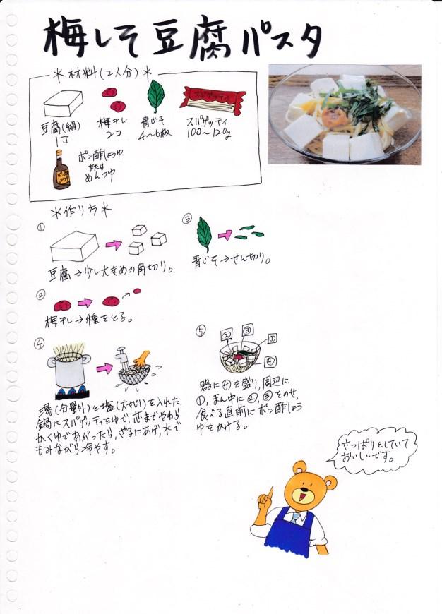 f:id:umenomi-gakuen:20180628200240j:plain