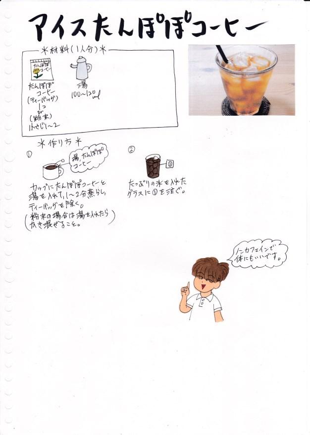 f:id:umenomi-gakuen:20180628204814j:plain