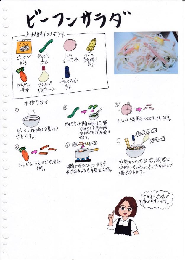 f:id:umenomi-gakuen:20180629222152j:plain