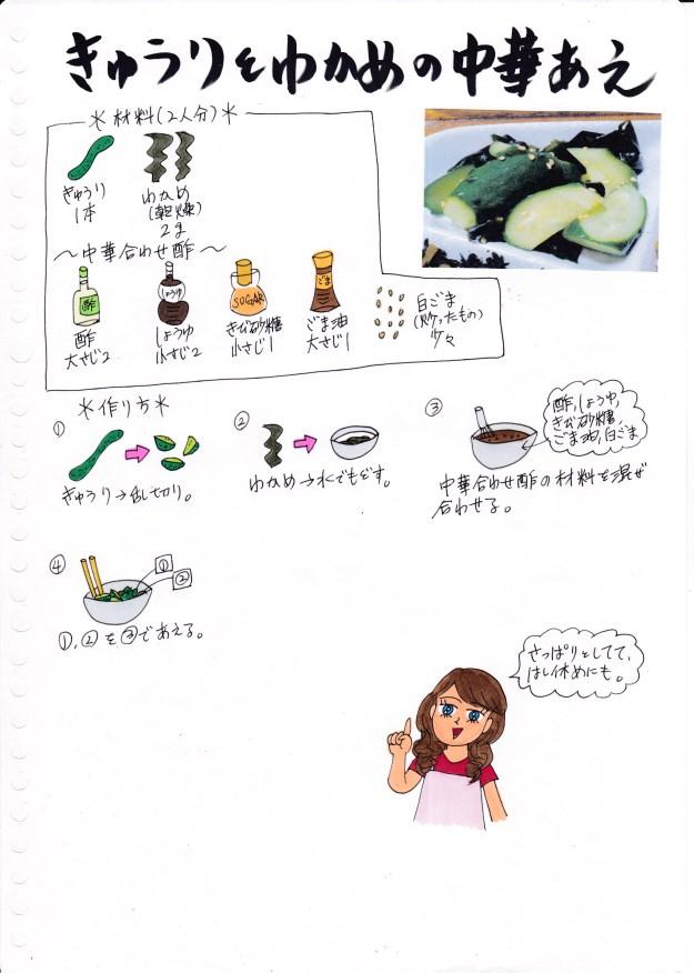 f:id:umenomi-gakuen:20180730133524j:plain