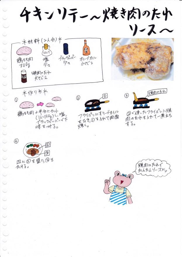 f:id:umenomi-gakuen:20180730152426j:plain
