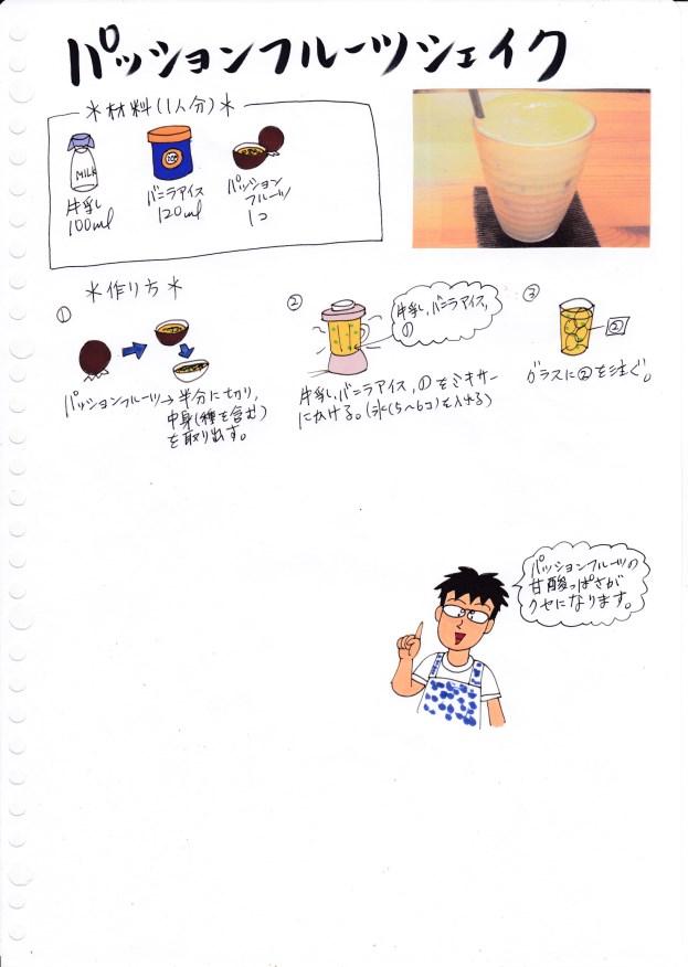 f:id:umenomi-gakuen:20180730154842j:plain