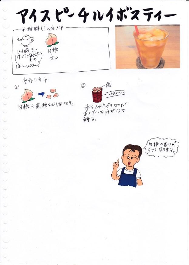 f:id:umenomi-gakuen:20180730163447j:plain