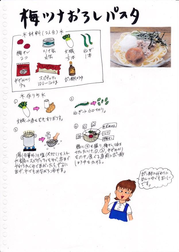 f:id:umenomi-gakuen:20180730164347j:plain