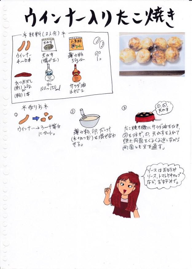 f:id:umenomi-gakuen:20180730165436j:plain